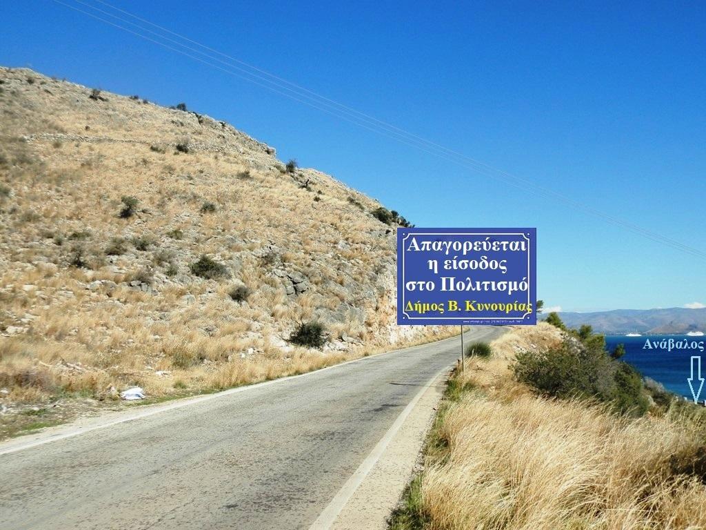 Ο Πολιτισμός σταματά στον Ανάβαλο!! στα σύνορα του Δήμου Βόρειας Κυνουρίας με την Αργολίδα